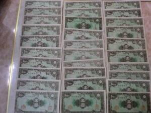 ★ 日本銀行券 A号5円 彩紋5円 美品 30枚 ★ No.2