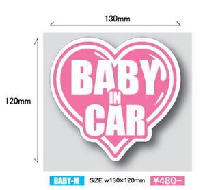 ☆人気爆発!街でウワサのピンクハート『 BABY IN CAR 』  M