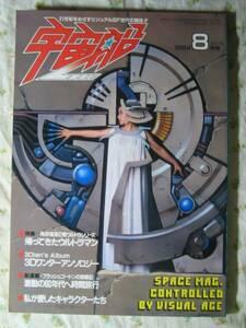1984.8 vol.19【宇宙船 帰ってきたウルトラマン 地獄大使 】◇