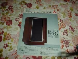即決!三菱 ダイヤトーン スピーカー DS-32Cのカタログ