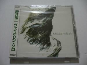 新品未開封♪ 勝井祐二 『ヴァイオリン・ソロ』 violin solo