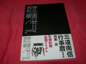 春夏秋冬 三遠南信行事暦 2006[保存版]★  【89】