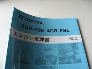 送料無料新品代引可即決《トヨタ純正4GRエンジンH15修理書2003年V6整備書GRサービスマニュアルFSE整備要領書限定品18系クラウンなど3GR-FSE