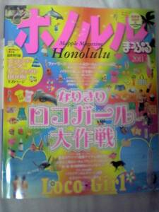 まっぷる ホノルル 2011 11 2010/6発行 ハワイ