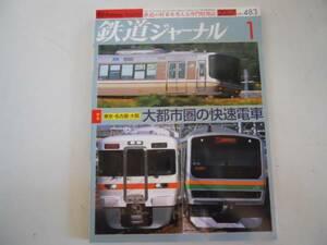 ●鉄道ジャーナル●200701●大都市快速E233JR九州若松線DD53キヤ