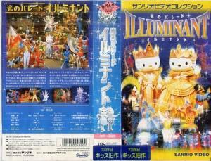 147 VHS サンリオビデオ キティ 光のパレード イルミナイト