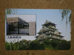 siro/330-55620 大阪城 お城 大阪拘置所 テレカ
