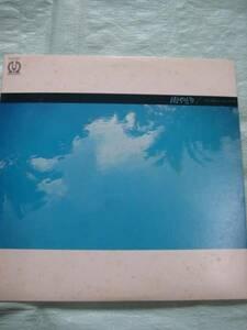 LP rain ... Fork & new music Sada Masashi arrow ... tea ge& Aska Kato peace . record shoB-taA3