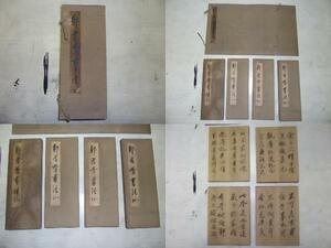 T178◆富◆【模写】鄭孝胥 印刷ではない 書 古玩旧家蔵出骨董初だし