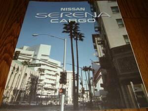 【カタログCA1】 NISSAN日産 SERENA CARGOセレナ カーゴ
