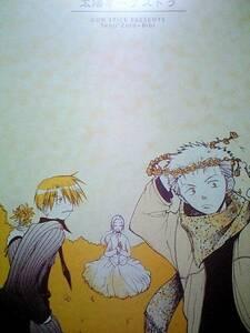 ワンピース同人誌■サンゾロ+ビビ■GUN SPICE(東赤)「太陽オーケストラ」