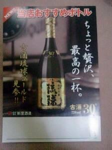沖縄泡盛 琉球 新里酒造 お店用ポスター ゴールド(3枚), スタンダード(1枚)