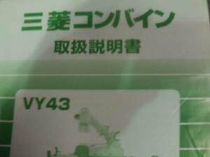 送料無料 取扱 説明書 VY 43 グレン コンバイン 用 純正 新品 1冊 トリセツ