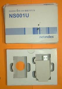 【1480】 netindex W-SIM(RX420IN)用USB接続アダプタ NS001U ネットインデックス ワイモバイル ウィルコム Willcom Y!mobile