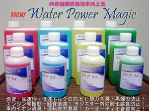 必見!驚き!水冷エンジン★WPM★1508d★内燃機関燃焼効率向上剤★完全液体多彩な効果
