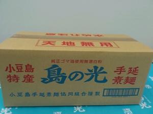 島の光 300g×30入 便利な小分け 小豆島 手延べ そうめん 素麺 お中元 お歳暮 贈答 大容量 共同購入