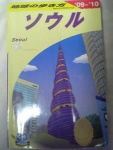 地球の歩き方 ソウル 09 10 2009 2010★韓国旅行に必携??