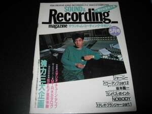SOUND&Recording magazine 83/05 坂本龍一表紙