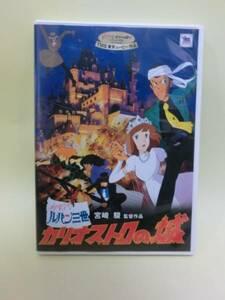 送料無料!ルパン三世 - カリオストロの城 DVD 宮崎駿 山田康雄