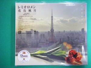 新品!レミオロメン/花鳥風月(CDのみ・初回仕様)