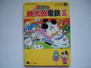 スーパー桃太郎電鉄Ⅲ(3) ハドソン公式ガイドブック