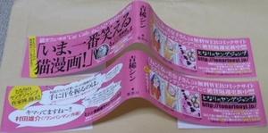 ※ねこぐるい美奈子さん1・2巻初版帯のみ2枚セット 青稀シン 集英社 ヤングジャンプコミックス