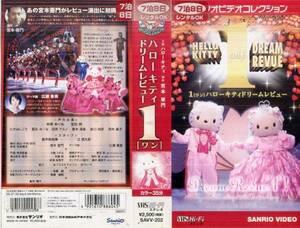 221 VHS サンリオビデオ ハローキティドリームレビュー1