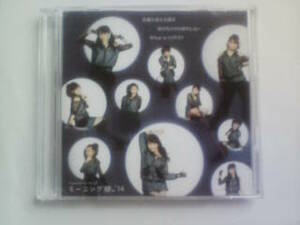 CD DVD モーニング娘。笑顔の君は太陽さ/What is LOVE?初回限定D