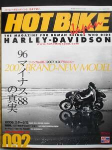 HOT BIKE JAPAN ホットバイク・ジャパン 2006.11月号 092