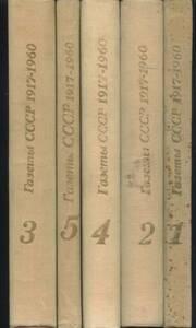 ソビエト連邦の新聞,1917-60(ロシア語,5冊揃)