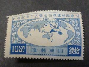 ☆№ 929 日本切手 記念 1927年 UPU 加盟50年 10銭 未使用 OH
