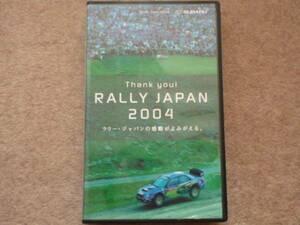 Thank you! RALLY JAPAN 2004 Rally Japan VHS