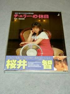 写真集 桜井 智 /チェリーの休日 初版本 CD付 竹書房 送料無料