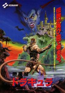 MSX 悪魔城ドラキュラ 本体のみ