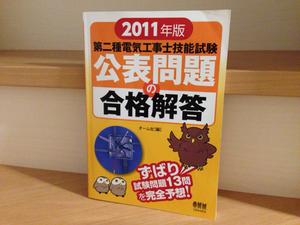 ★2011年版 第二種電気工事士技術試験 公表問題の合格解答★