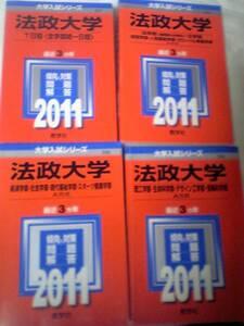 赤本 2011 11 法政大学 理工 デザイン+経済 社会+法+T日程の4冊set