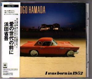 Ω 浜田省吾 CD/愛の世代の前に 90年盤/テレビドラマ 愛という名のもとに 主題歌、悲しみは雪のように収録/即決