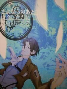 進撃の巨人同人誌★リヴァエレ長編小説★朧月(ミカンコ)「さよならの~」150P