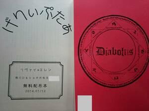 進撃の巨人同人誌★リヴァエレ♀長編小説★Abbacciare(真朱)「Diabolus」2冊セット