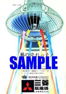 ■1106 昭和36年のレトロ広告 三菱扇風機 風の売れっ子