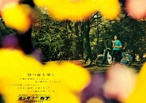 ◆1960年代の自動車広告 ホンダ スーパーカブ10 待つ身も楽し
