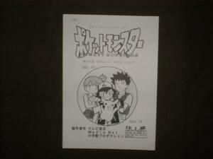 台本【ポケットモンスター 第210話】ポケモン/ピカチュウ