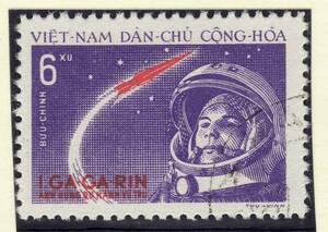 切手 宇宙 北ベトナム ガガーリン 消印有糊有 0017