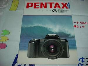 prompt decision!1991 year 6 month Pentax Z-10 catalog