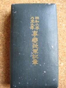 valuable!. change . army insignia Showa era 6 year ..9 year boxed order large higashi . war daC-taB2
