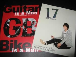 ツアーパンフ 福山雅治 TOUR2008 十七年モノ 2冊セット