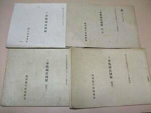 ソ軍戦闘法図解・4冊/偕行社/秘・関東軍研究書/昭和16年/軍J