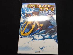 ★☆ポケモンレンジャー バトナージ 公式ガイドブック★☆