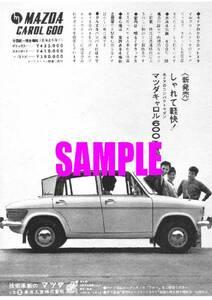 ◆1962年の自動車広告 マツダ キャロル 600 東洋工業