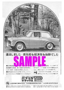 ◆1964年の自動車広告 トヨタ パブリカ